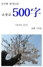 """알기 쉬운 능력별 한자(4단계) """"초상급 500字"""""""