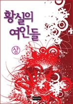 도서 이미지 - 황실의 여인들 (상)