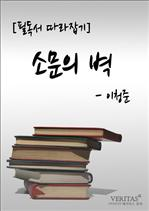 도서 이미지 - 소문의 벽 (이청준)