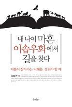 [2013 문체부 선정 우수도서] 내 나이 마흔 이솝우화에서 길을 찾다