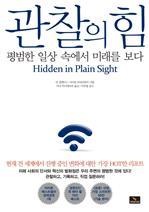 [2013 SERI CEO선정도서] 관찰의 힘
