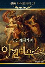 도서 이미지 - ( 신화 라이브러리 27 )인간 세계의 왕 아킬레우스