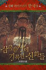 도서 이미지 - 건국신화 삼국유사에 기록된 신화들