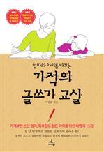 [2013 문체부 선정 우수도서] 엄마와 아이를 바꾸는 기적의 글쓰기 교실