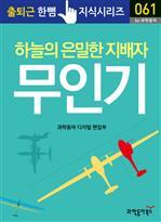 출퇴근 한뼘 지식 시리즈 061 - 하늘의 은밀한 지배자 무인기