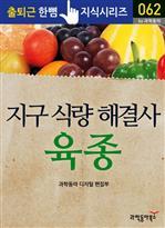 출퇴근 한뼘 지식 시리즈 062 - 지구 식량 해결사 육종