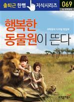 출퇴근 한뼘 지식 시리즈 069 - 행복한 동물원이 뜬다