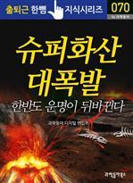 출퇴근 한뼘 지식 시리즈 070 - 슈퍼 화산 대폭발 한반도 운명이 뒤바뀐다