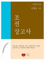 도서 이미지 - 조선상고사 (도딤문고 05)