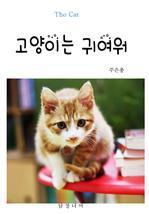 고양이는 귀여워