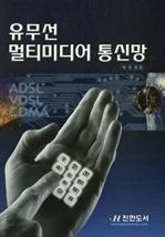 유무선 멀티미디어 통신망 (제2부 무선통신망)