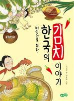 [2013 문체부 선정 우수도서] 어린이를 위한 한국의 김치 이야기