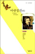 아큐정전(외) (사르비아총서 501)