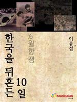 한국을 뒤흔든 10일 - 6월 민주항쟁