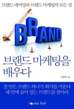 브랜드  마케팅을 배우다