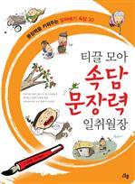 티끌 모아 속담 문장력 일취월장