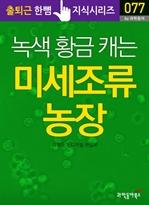 출퇴근 한뼘 지식 시리즈 077 - 녹색 황금 캐는 미세조류 농장