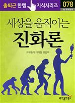 출퇴근 한뼘 지식 시리즈 078 - 세상을 움직이는 진화론