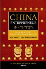 중국의 기업가