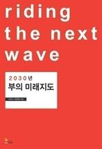 2030년 부의 미래지도
