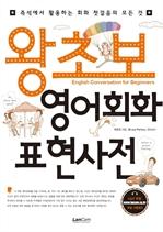 왕초보 영어회화 표현사전
