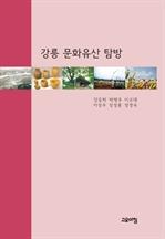 강릉 문화유산 탐방