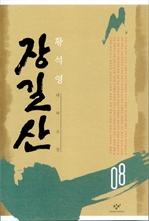 도서 이미지 - 장길산 8권