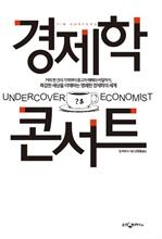 경제학 콘서트