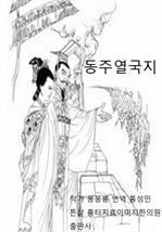 도서 이미지 - 풍몽룡 춘추전국시대 역사소설 동주열국지 1회 2회 1