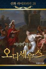 도서 이미지 - ( 신화 라이브러리 28 )마지막 영웅 오디세우스 1