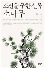 조선을 구한 신목, 소나무