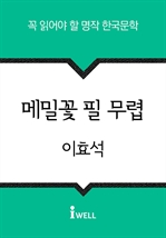 한국문학 30선 (10) 메밀꽃 필 무렵