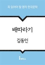 한국문학 30선 (13) 배따라기