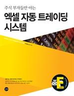 도서 이미지 - 엑셀 자동 트레이딩 시스템