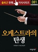 출퇴근 한뼘 지식 시리즈 081 - 오케스트라의 탄생