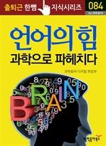 출퇴근 한뼘 지식 시리즈 084 - 언어의 힘, 과학으로 파헤치다