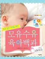 초보 엄마 아빠를 위한 모유수유 육아백과 (개정판)