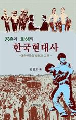 공존과 화해의 한국현대사