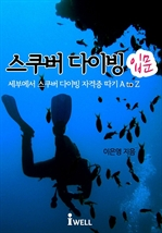 스쿠버 다이빙 입문