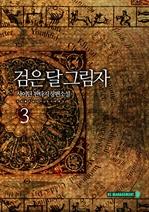 검은 달 그림자 3