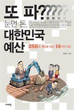 또 파? 눈먼 돈, 대한민국 예산
