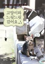 도서 이미지 - 고양이와 느릿느릿 걸어요