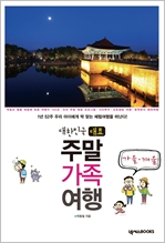 대한민국 대표 주말 가족 여행 - 가을 겨울 편
