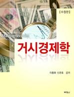 거시경제학 (수정판)