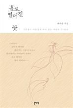 도서 이미지 - 홀로 떨어진 꽃