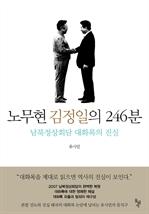 도서 이미지 - 노무현 김정일의 246분 : 남북정상회담 대화록의 진실