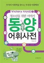 청소년을 위한 이야기 동양어휘사전