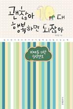 [2013 문체부 선정 우수도서] 괜찮아 10대 행복하면 되잖아