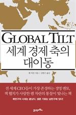 세계경제 축의 대이동