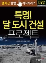 출퇴근 한뼘 지식 시리즈 092 - 특명! 달 도시 건설 프로젝트